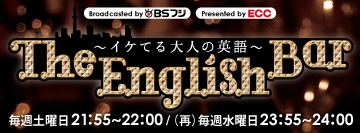 Mission English BSフジにて 毎週日曜8:30~ON AIR