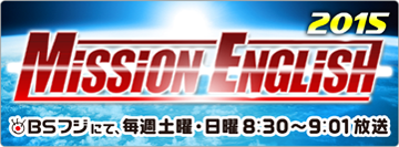 Mission English BSフジにて 毎週土日8:30~ON AIR